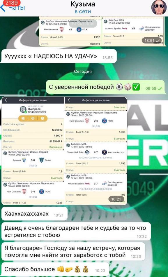 Давид Елизаров выкладывает скриншоты побед