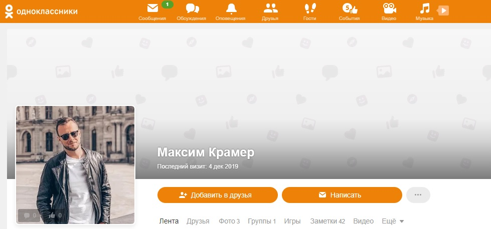 Деятельность Максим Крамер вел на странице ОК