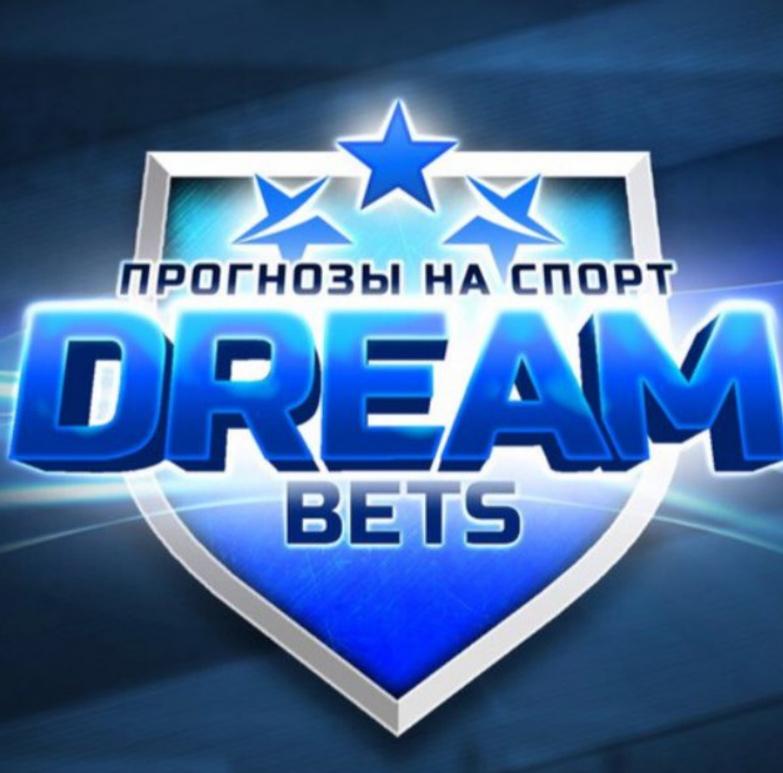 Dreambets|Бесплатные прогнозы
