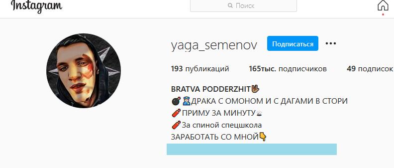 Егор Семенов ведет страницу в «Инстаграме»