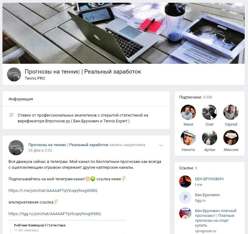 Группа каппера Вконтакте
