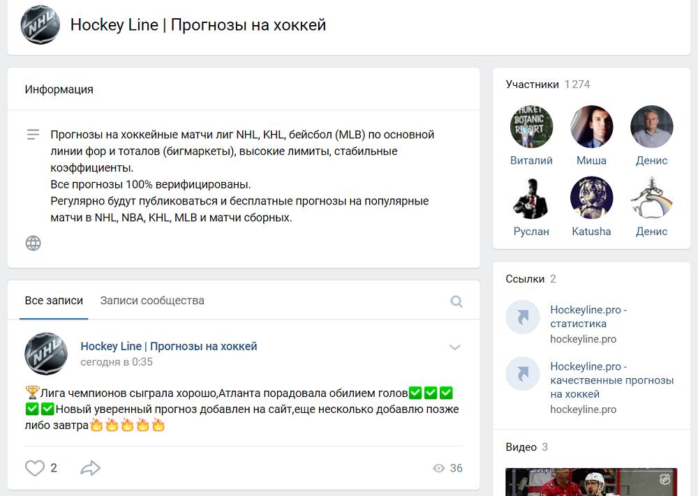 Hockey Line