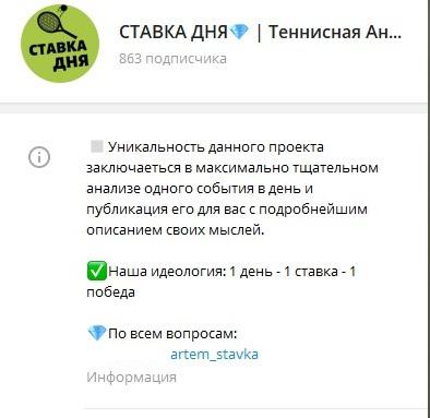 Имя пользователя – artem_stavka