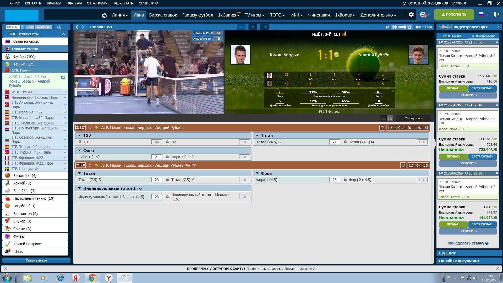 Интерфейс системы напоминает сайт букмекерской конторы