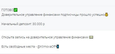 Инвестор просит у своих подписчиков всего 30 000 рублей