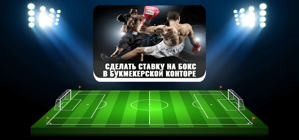 Стратегии ставок на футбол в букмекерской конторе ggbet