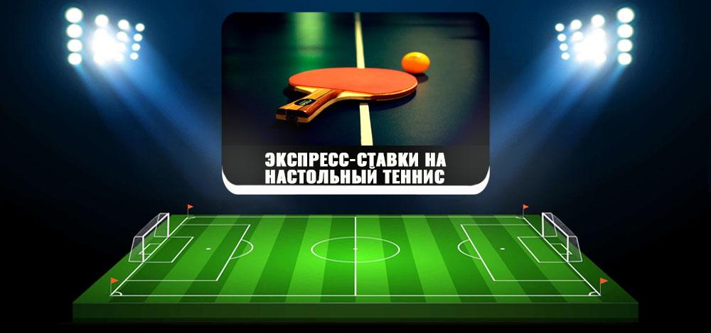 Прогнозы и ставки на настольный теннис автоматы онлайн искусственный