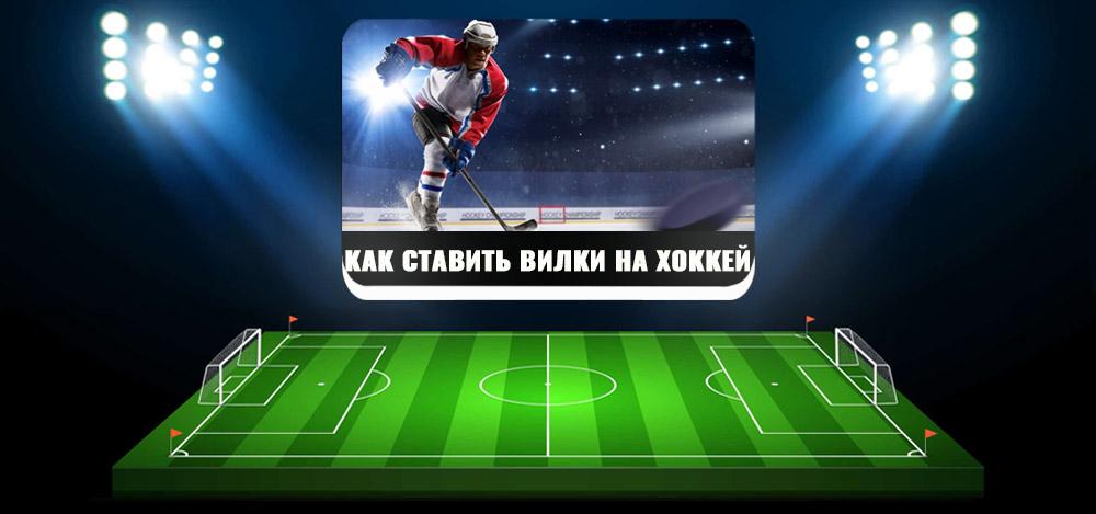Ставки на спорт как правильно ставить на хоккей youtube