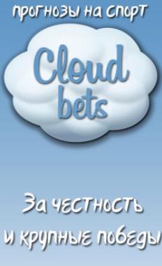 Канал Cloud Bets