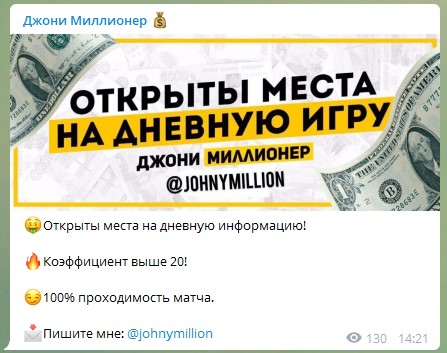 Канал «Джони Миллионер»