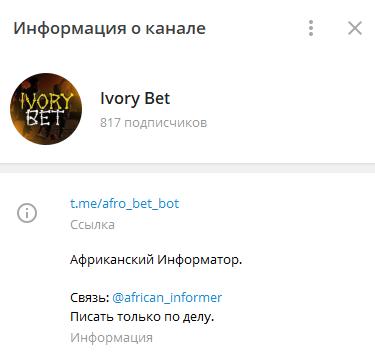 Канал Ivory Bet