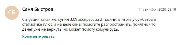 Капперу не доверяют и рассказывают о потере 2000 рублей