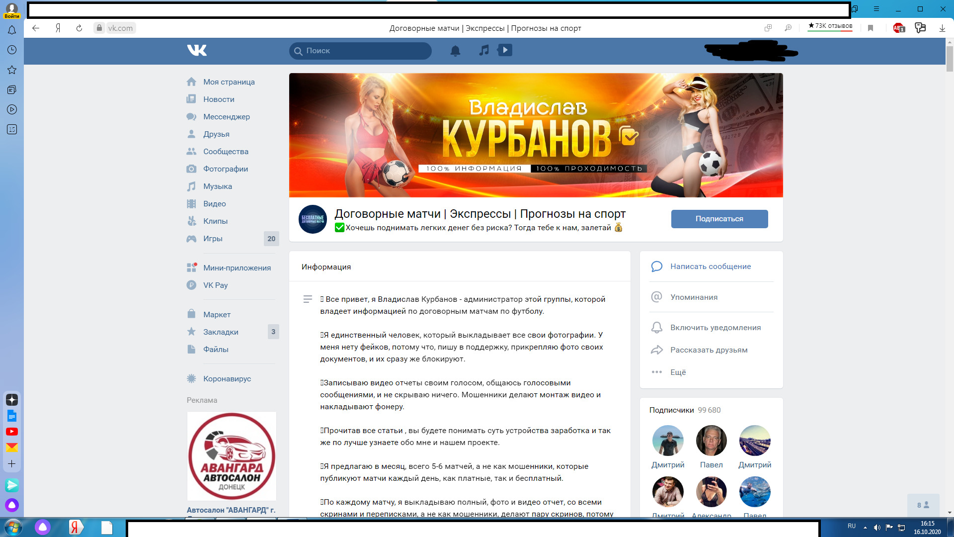 Личная страничка Владислава Курбанова «ВКонтакте»