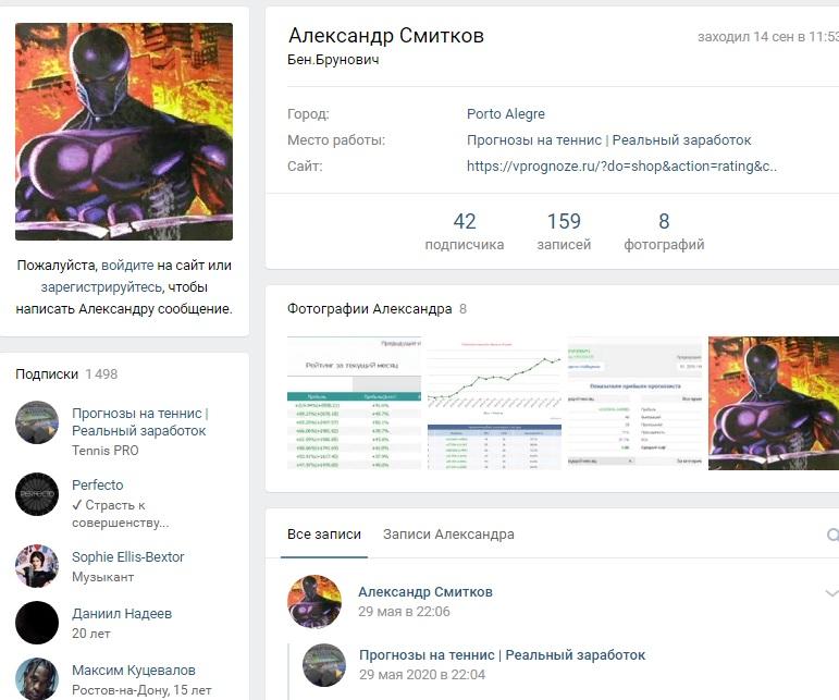Личная страница каппера Вконтакте