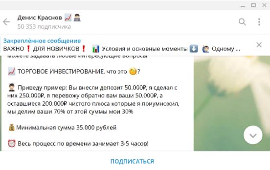 Минимальная сумма депозита — 35 000 руб