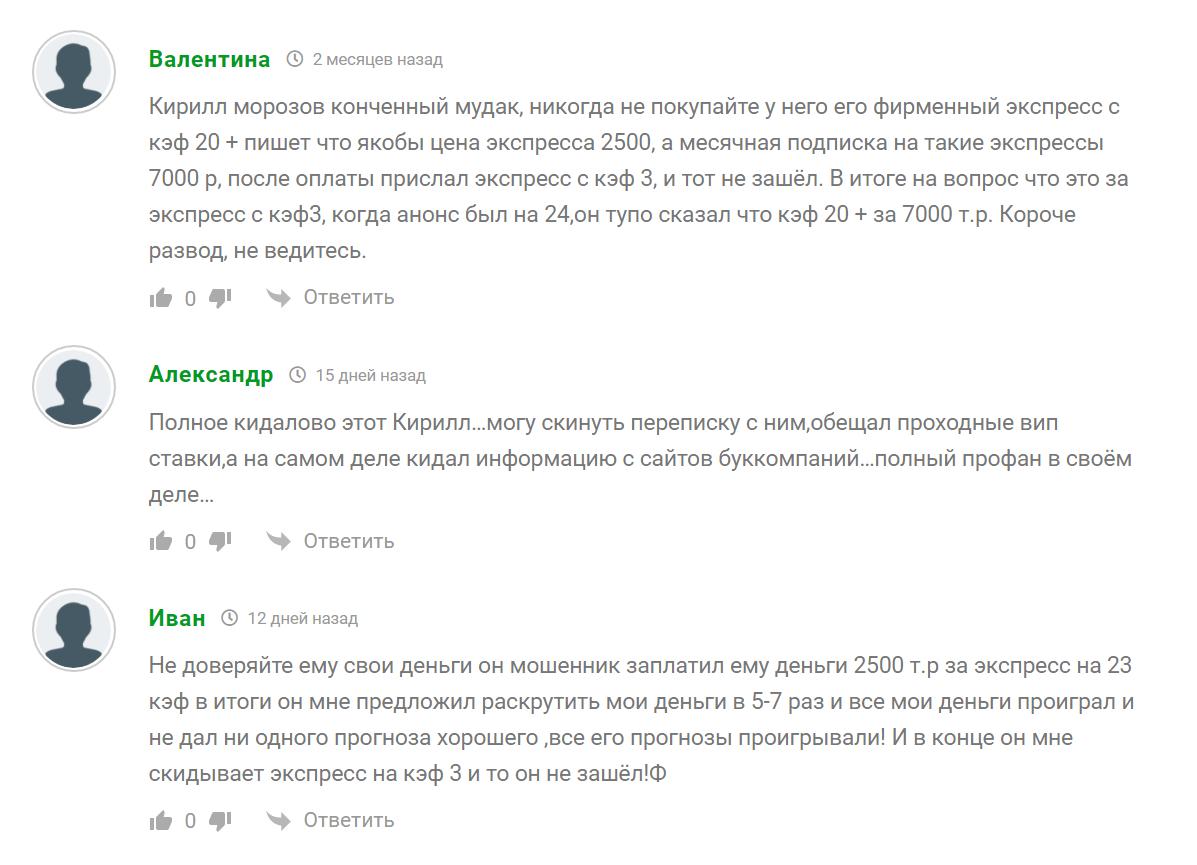 Морозов предлагал одиночные прогнозы за 300-700 руб