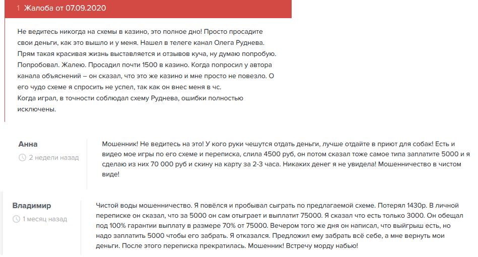 Негативные отзывы об Олеге Рудневе