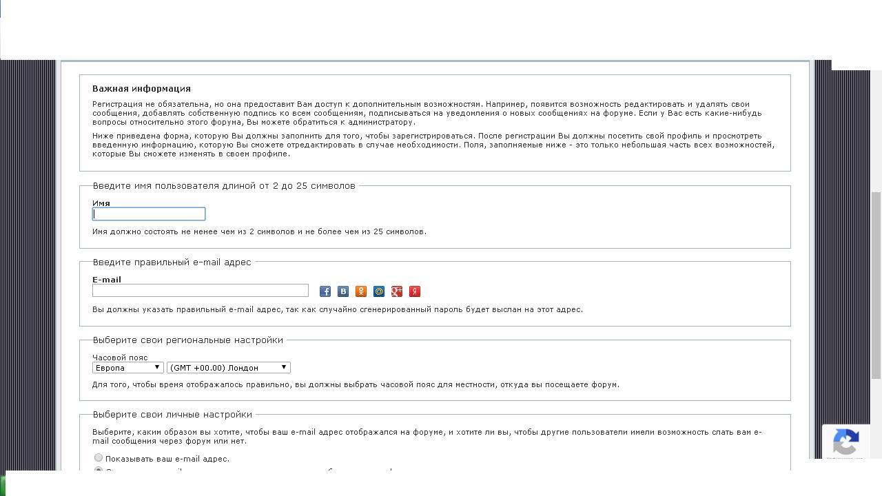 Нужно указать логин – имя пользователя и электронный адрес