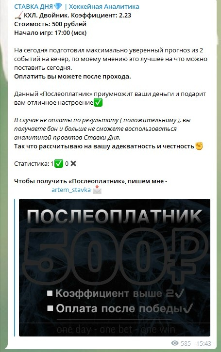 Нужно заплатить 500 рублей