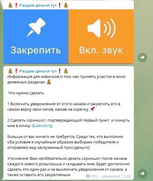 Обещает каждый день дарить людям около 30000 рублей