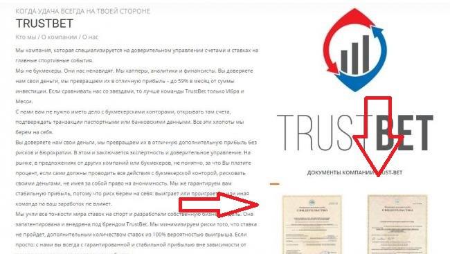 Официальный сайт «Траст бет» закрыт