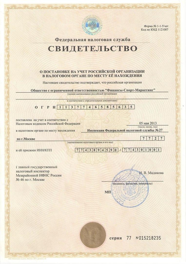 ООО «Финансы-Спорт-Маркетинг»