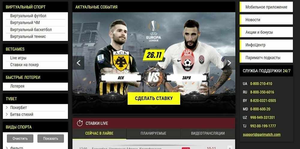 Особенности ставок на киберспорт FIFA