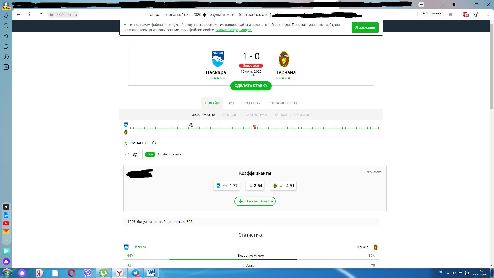 Поединок итальянских команд «Пескара» и «Тернана Кальчио»