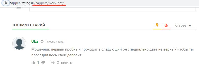 Пользователь Uka