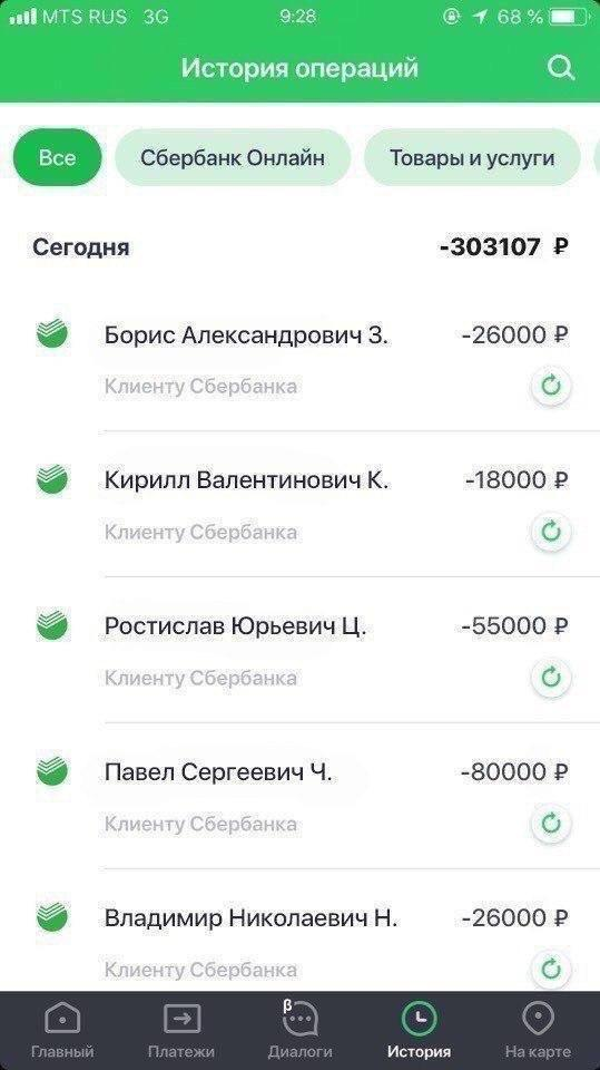 Публикуются скриншоты денежных переводов