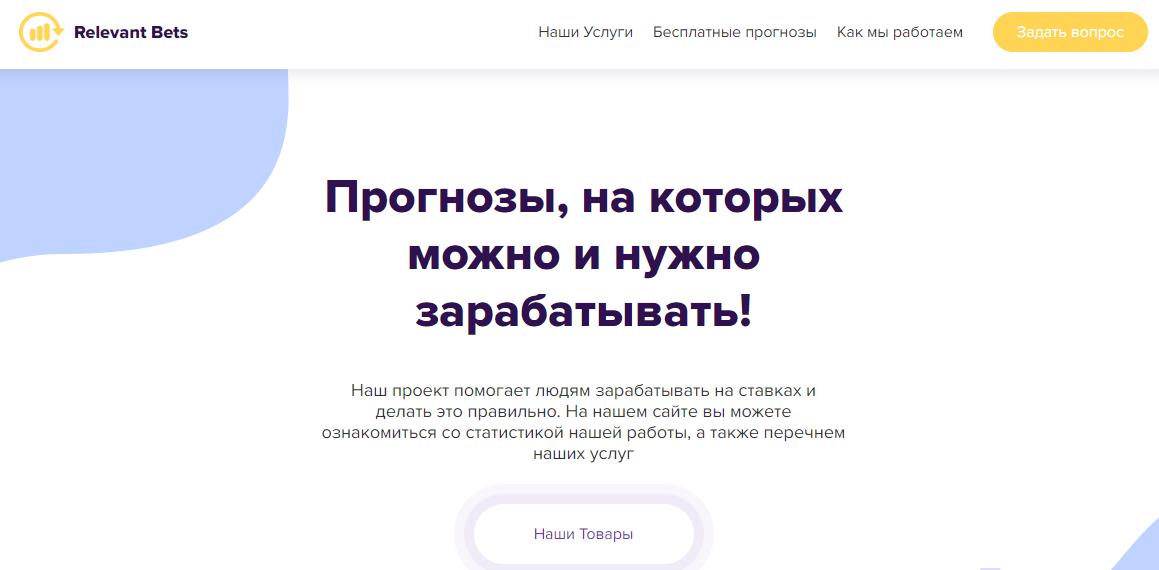 Сайт relevant-bets.ru
