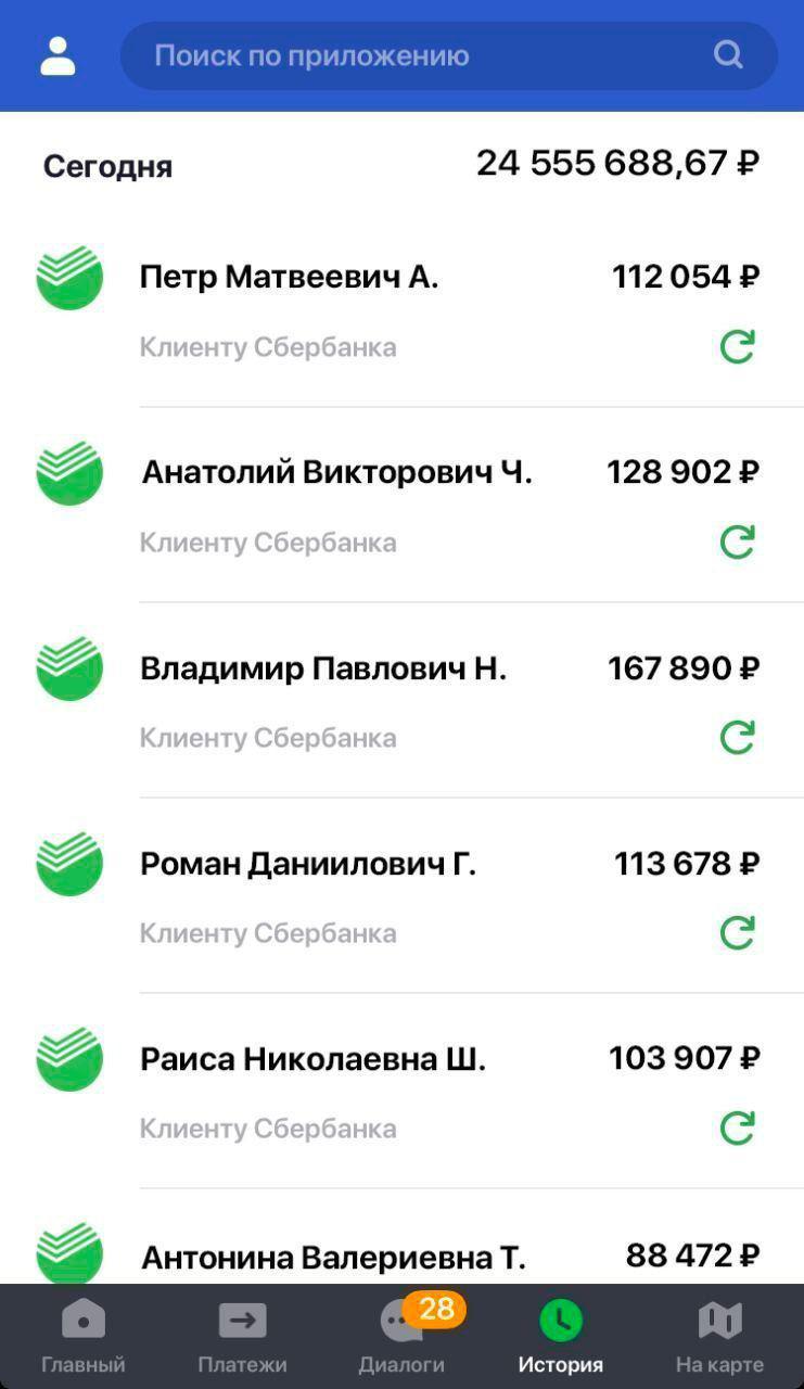 Скриншоты банковских переводов