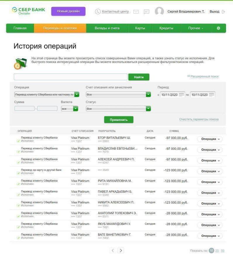 Скриншоты банковских переводов клиентам