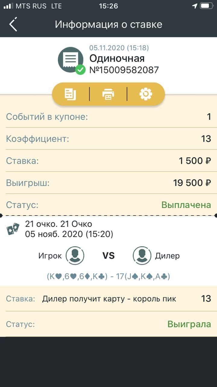 Скриншоты купонов БК