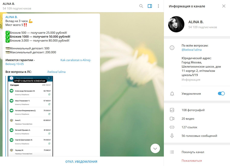 Скриншоты с переводами крупных сумм