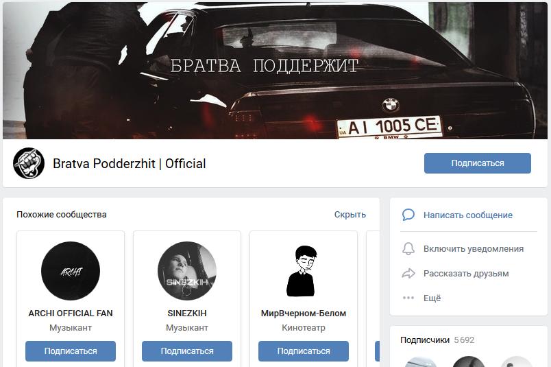 Сообщество Егора Семенова во «ВКонтакте»