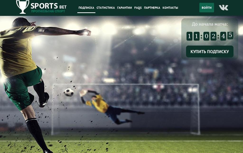 Sport bet. Спортивные прогнозы