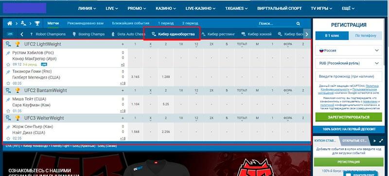 Ставки на кибер-единоборства UFC 2