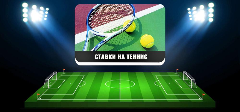 ставки на спорт как правильно ставить на теннис