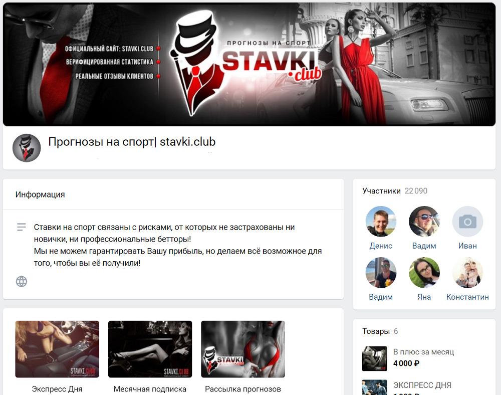 stavki.club777