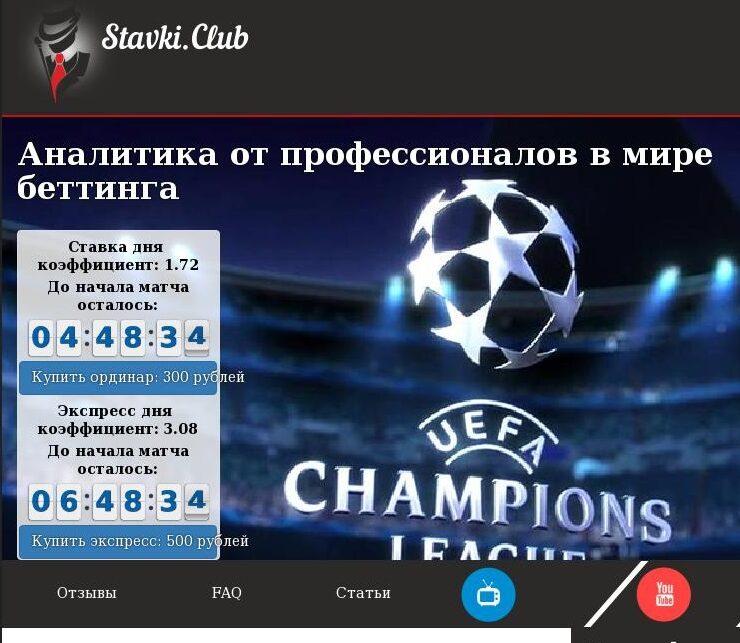 STAVKI.CLUB|Прогнозы на спорт