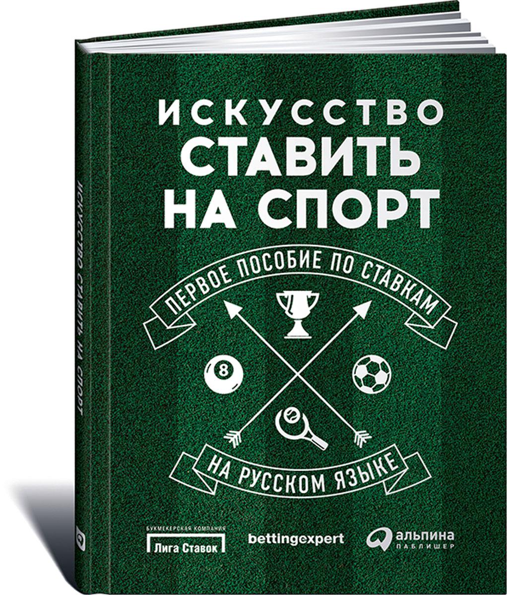 Стивен Харрис «Искусство ставить на спорт»