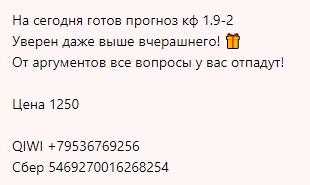 Стоимость прогноза 1250 рублей