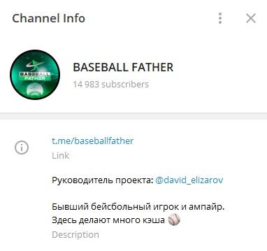 Телеграм-канал BASEBALL FATHER