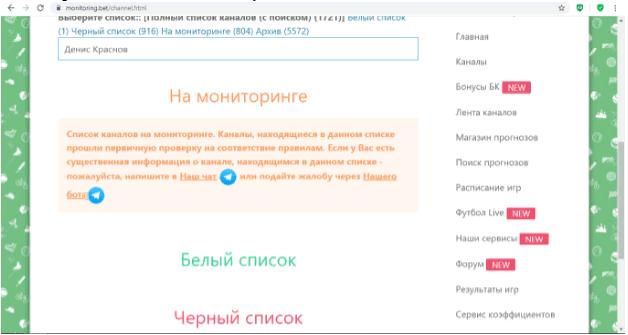 Телеграм-канал на monitoring bet