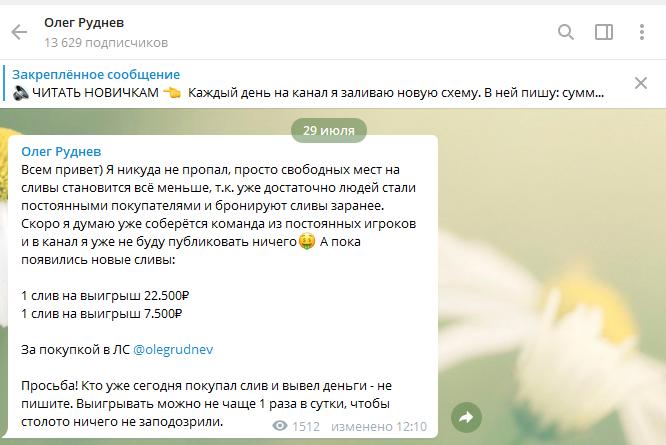 Телеграм-канал насчитывает 13629 подписчиков