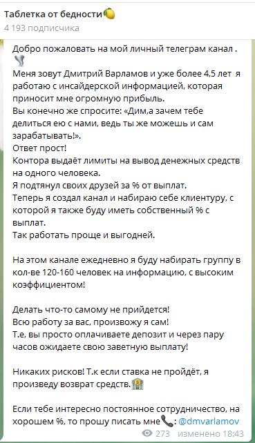 Телеграм-канал «Таблетка от бедности»