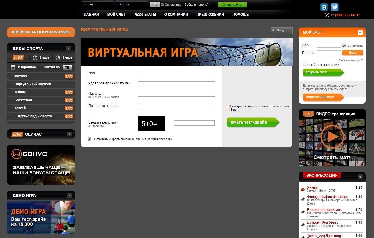 Виртуальная букмекерская контора