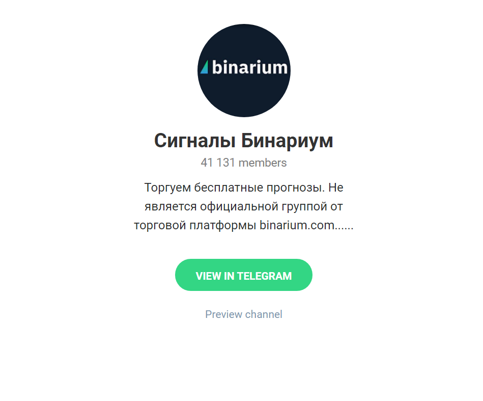 Владелец «Сигналов Бинариум» бесплатно публикует в «Телеграме» торговые сделки
