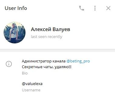 Администратор Алексей Валуев
